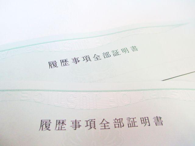 合同会社の設立登記