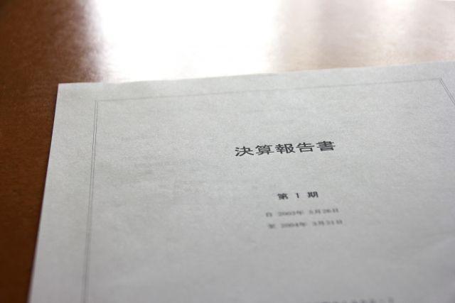 書面決議・書面報告による株主総会の省略|名古屋市の関司法書士事務所